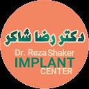 دندانپزشکی دکتر رضا شاکر