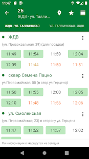 Tyumen.Transport 2.5.7 Screenshots 3
