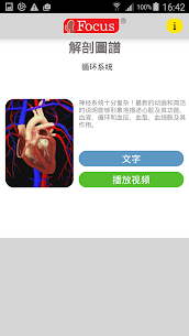 Anatomy Atlas – Chinese 1.9 Mod + Data Download 3