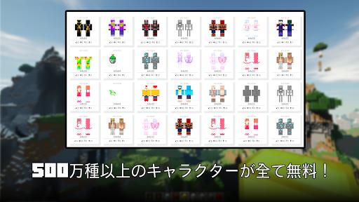 スキン マイクラ 無料 【マイクラ】無料でオリジナルスキンを作ってみよう☆