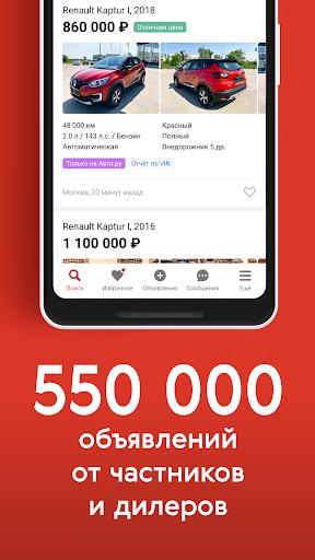 Авто.ру: купить и продать авто  screenshots 1