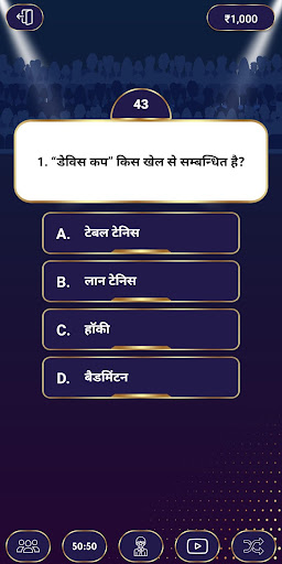 KBC 2021 in Hindi : Ultimate Crorepati Quiz Game 1.5 screenshots 2