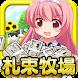 金!金!金!札束牧場♪ - Androidアプリ