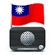 收音機 . 調頻 (Radio Taiwan)台灣 電台 fm 廣播