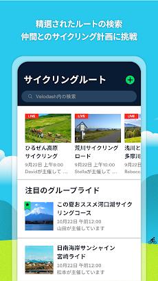 Velodash - グループサイクリングアプリのおすすめ画像5