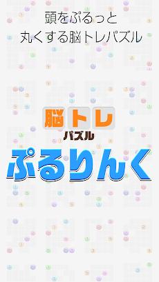 ぷるりんく - 脳トレ無料パズル 一筆書き ゲームのおすすめ画像3