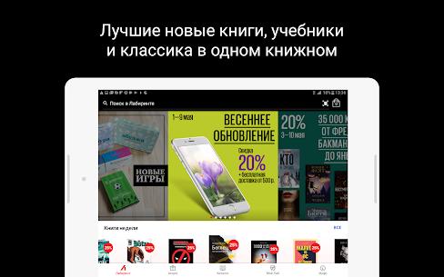 Лабиринт.ру — книжный магазин 4
