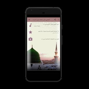 Ahmed Ajmi Quran karim Offline mp3 without net 1.0 Mod APK (Unlock All) 3
