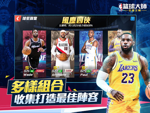 NBAu7c43u7403u5927u5e2b - Carmelo Anthonyu91cdu78c5u4ee3u8a00 3.8.0 screenshots 20