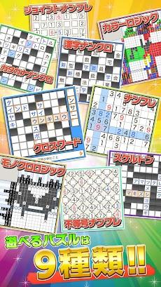 懸賞パズルパクロス2のおすすめ画像2