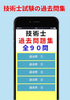 技術士試験 解説付き過去問題集 試験対策 国家試験練習問題 一般情報基本情報技術者試験 無料アプリのおすすめ画像1