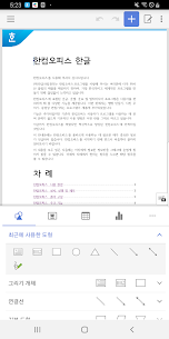 Hancom Office Hwp For Android 4