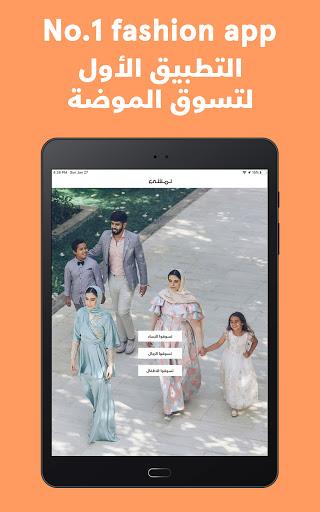 Namshi Online Fashion Shopping modavailable screenshots 13