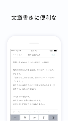 PenCake - シンプルなノート & 日記帳のおすすめ画像4