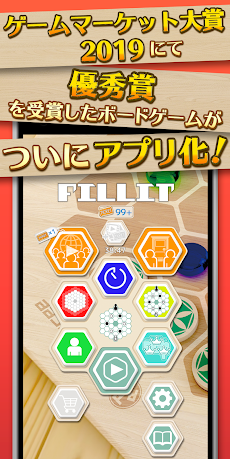 FILLIT the Abstract Strategyのおすすめ画像1
