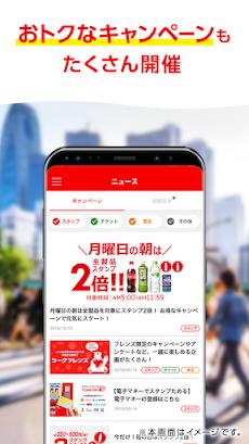 Coke ON(コークオン) おトクで楽しいコカ・コーラ公式アプリのおすすめ画像4