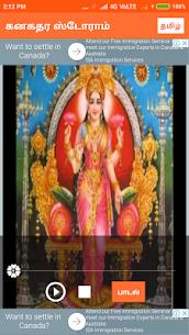 Adi Shankaracharya virachitha Kanakadhara For Pc 2020 – (Windows 7, 8, 10 And Mac) Free Download 2