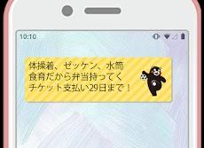 くまモンのメモ帳ウィジェット・無料のおすすめ画像4