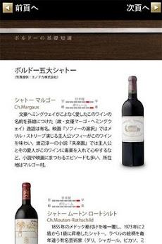 ワイン手帳のおすすめ画像4