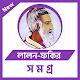 লালন ফকির (লালনগীতি) সমগ্র - Lalon