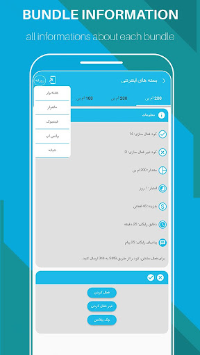 Afghan Mobile Services 4.9.1 screenshots 2