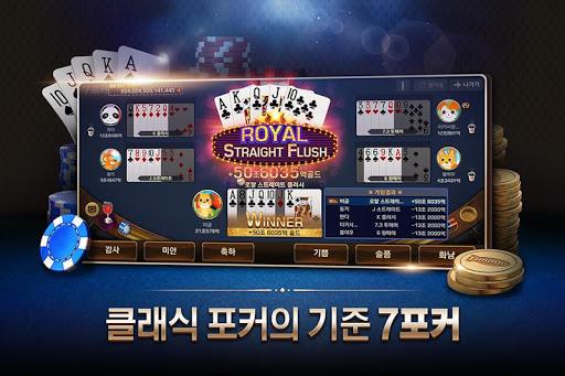 Pmang Poker for kakao 70.0 screenshots 2