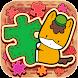 ぐんまちゃん ジグソーパズル - Androidアプリ