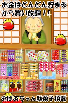 なつかしの駄菓子屋さんのおすすめ画像2