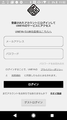 UMEYA公式アプリ -菓子処 梅屋-のおすすめ画像1