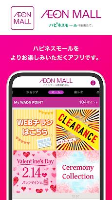 イオンモールアプリのおすすめ画像1