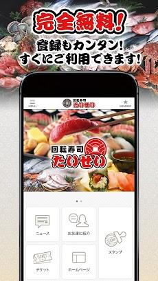 回転寿司たいせい公式アプリのおすすめ画像2