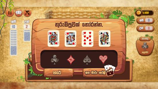 Omi game : The Sinhala Card Game 2.0.1 Screenshots 2