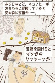 ネコノヒーのマンガあつめのおすすめ画像1