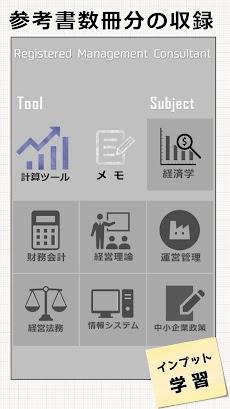 中小企業診断士試験対策アプリ「中小企業診断士の手帳」のおすすめ画像1