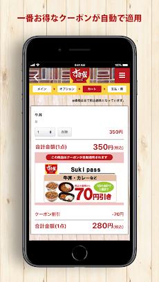 すき家公式アプリのおすすめ画像4