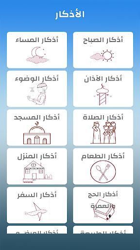 Prayer Timings Muslim Salatuk android2mod screenshots 2