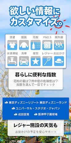 tenki.jp 日本気象協会の天気予報専門アプリのおすすめ画像4