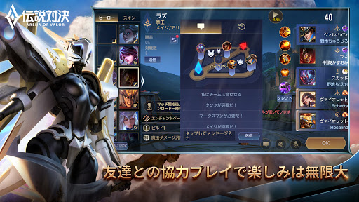 伝説対決 -Arena of Valor- apklade screenshots 2