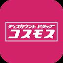 ディスカウントドラッグ コスモス公式アプリ