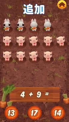 第1 グレード2 番目の グレード:数学の幼児 ゲームのおすすめ画像4