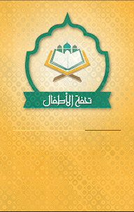 Tuhfat Al Atfal  For Pc – Download Free For Windows 10, 7, 8 And Mac 1