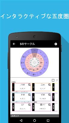 ピアノ コンパニオン PRO:ピアノコードと音階の辞書のおすすめ画像4