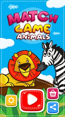 メモリゲーム - 動物のおすすめ画像1