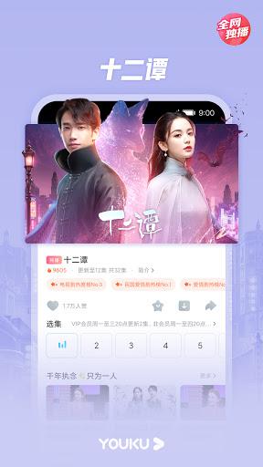 Youku  Screenshots 12