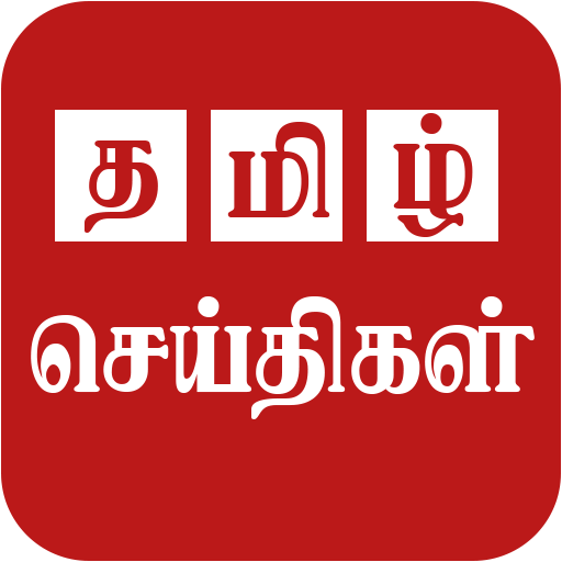 Tamil News Live And Daily Tamil News Paper