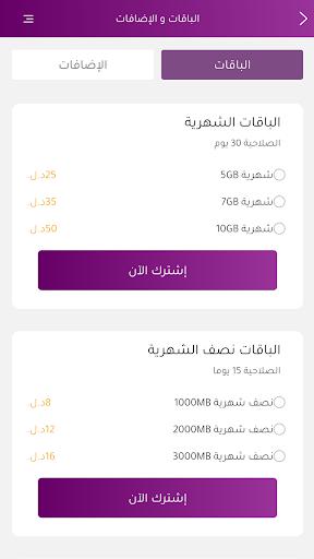 My Libyana 1.1.25 Screenshots 6