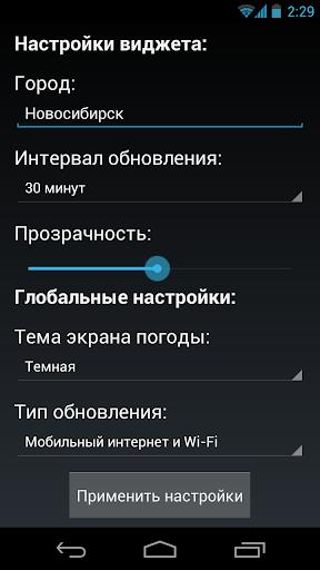 u041fu043eu0433u043eu0434u0430 (u0432u0438u0434u0436u0435u0442) 2.5.6 Screenshots 8