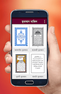 Quran Tafsir Salat Time Islamic Book Bayan Hadith Screenshot