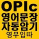 영어문장 자동암기_OPIc오픽_당신의 스피킹 실력을 향상 시켜드립니다.(영무입따)