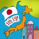 地理クイズ - Androidアプリ